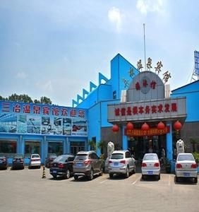 三冶集团千山温泉酒店