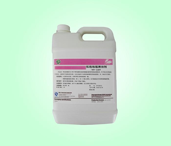 YT-107低泡地毯清洁剂
