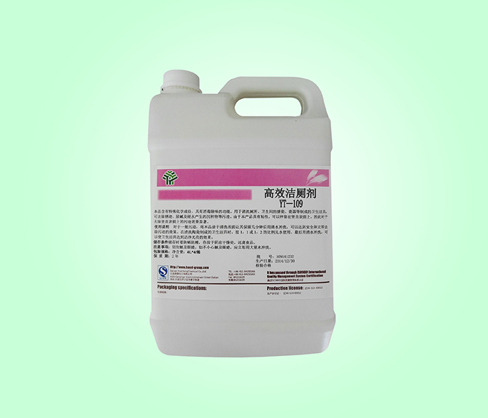 YT-109高效洁厕剂