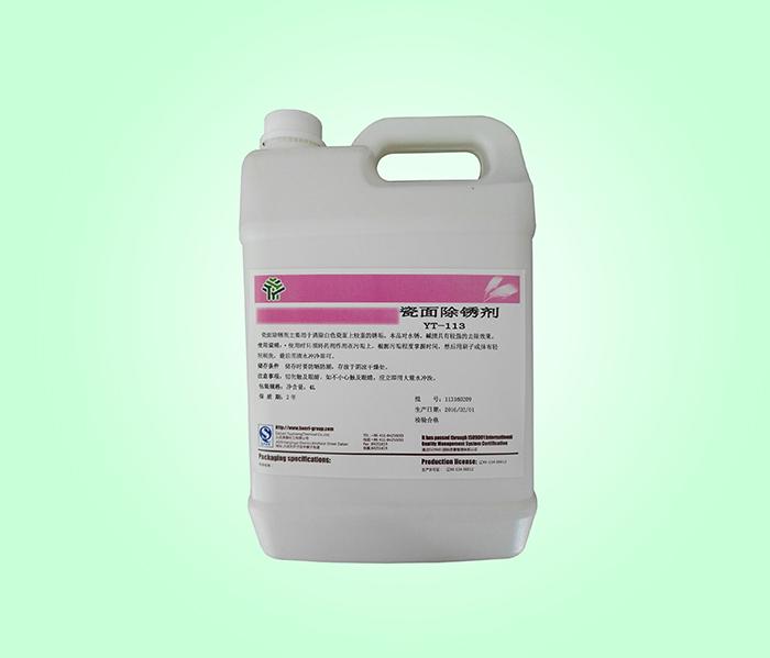 YT-113瓷面除锈剂