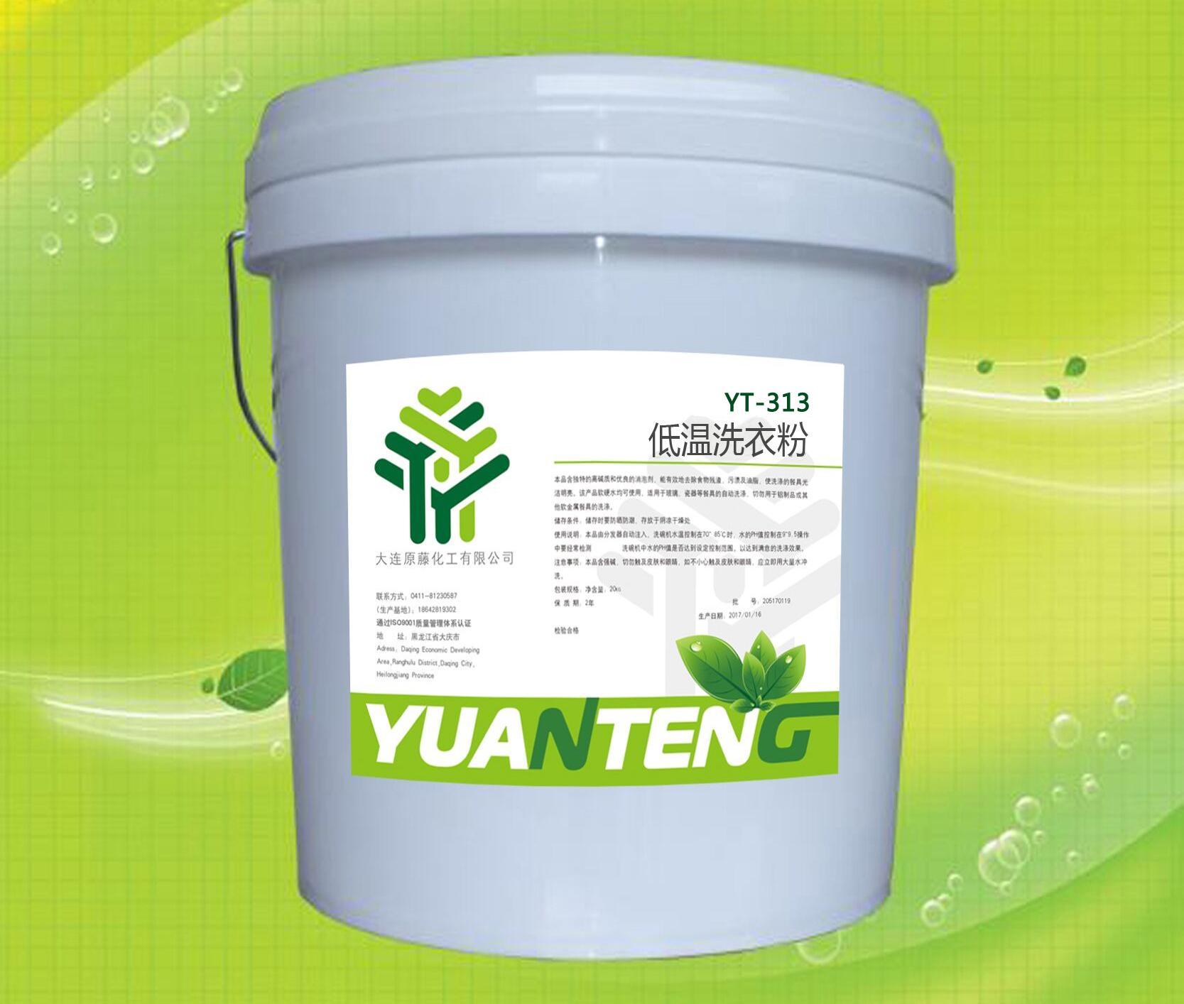 YT-313 低温洗衣粉