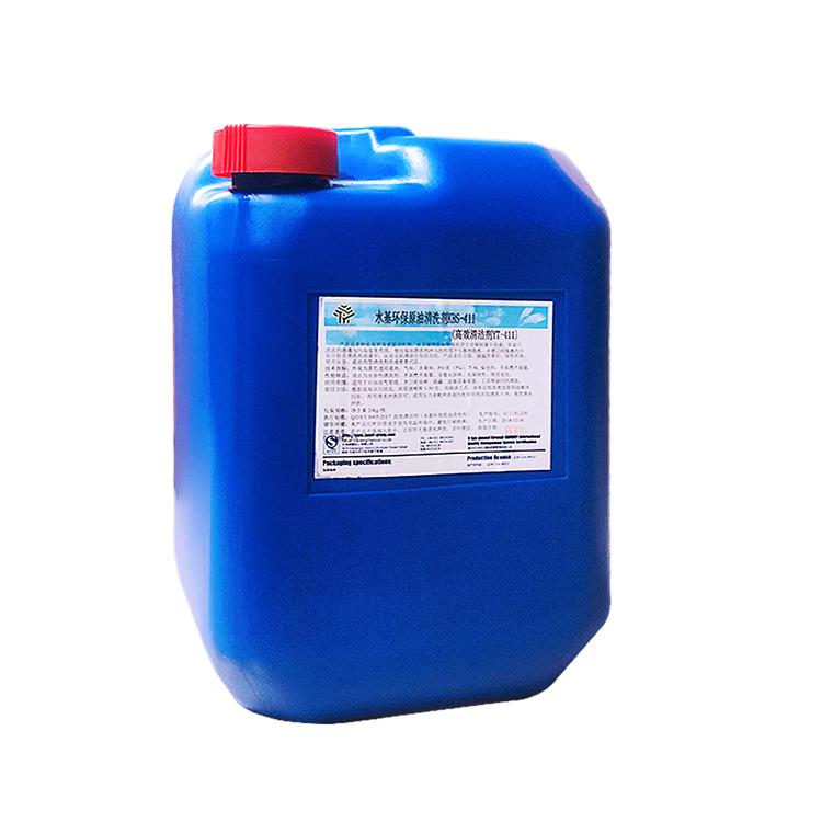 YT-411 高效清洁剂