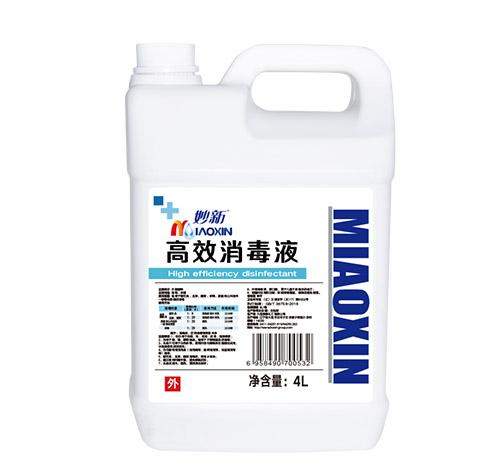 妙新高效消毒液4L