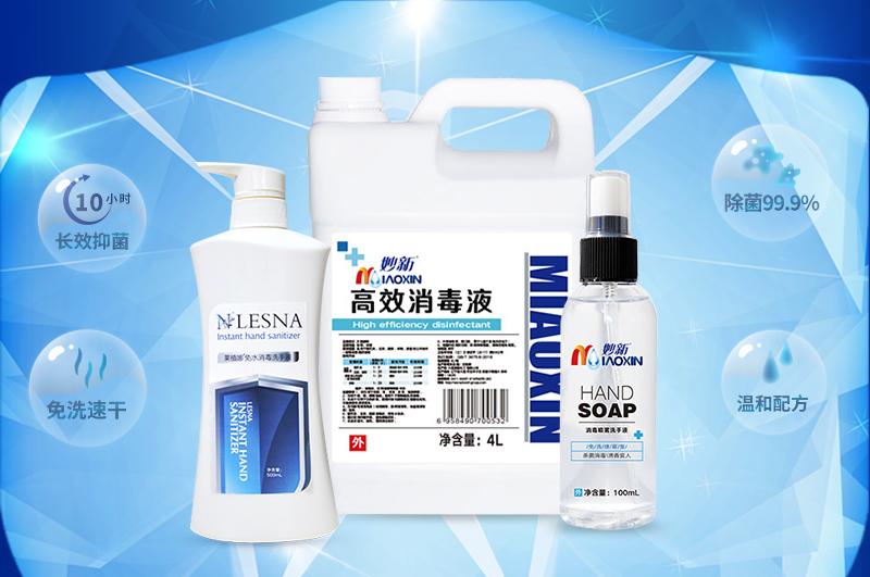 濮阳消毒杀菌类产品