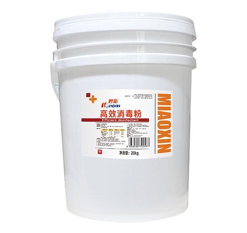 高效消毒粉