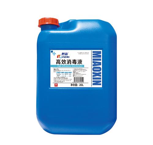 高效消毒液20L