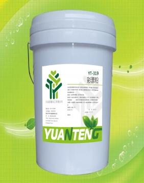 YT-319 彩漂粉