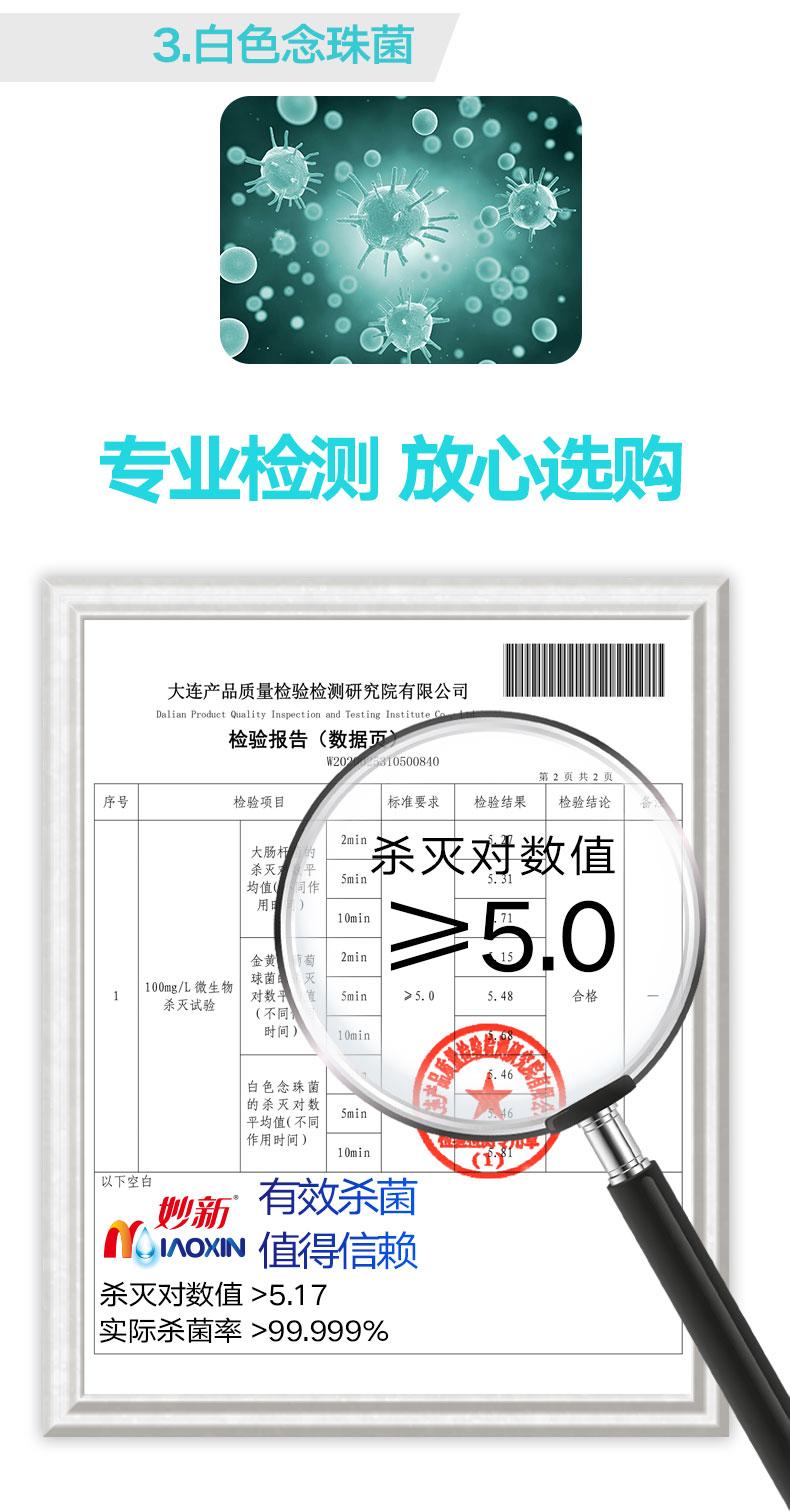 消毒液4L-0306_06.jpg