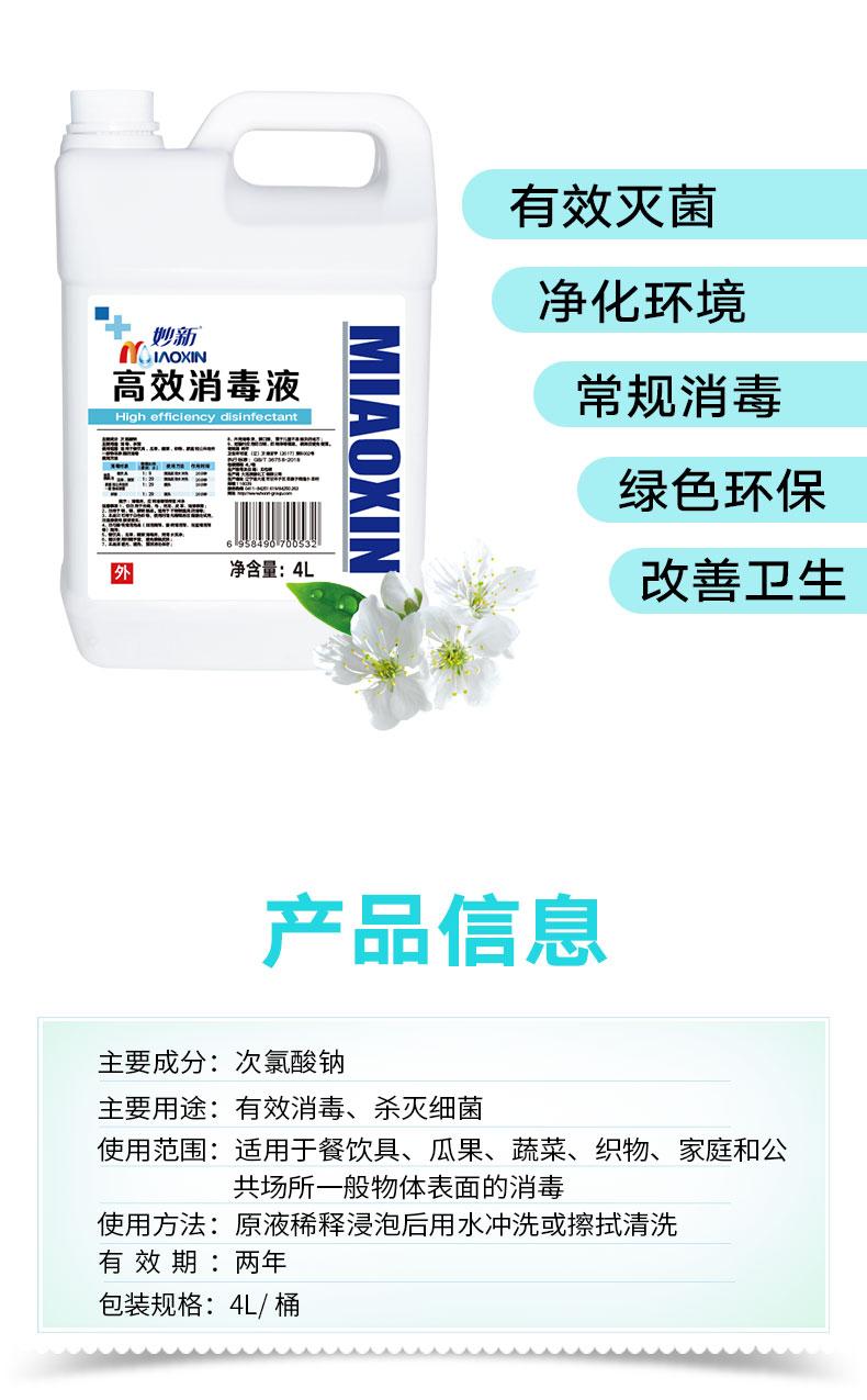 消毒液4L-0306_08.jpg