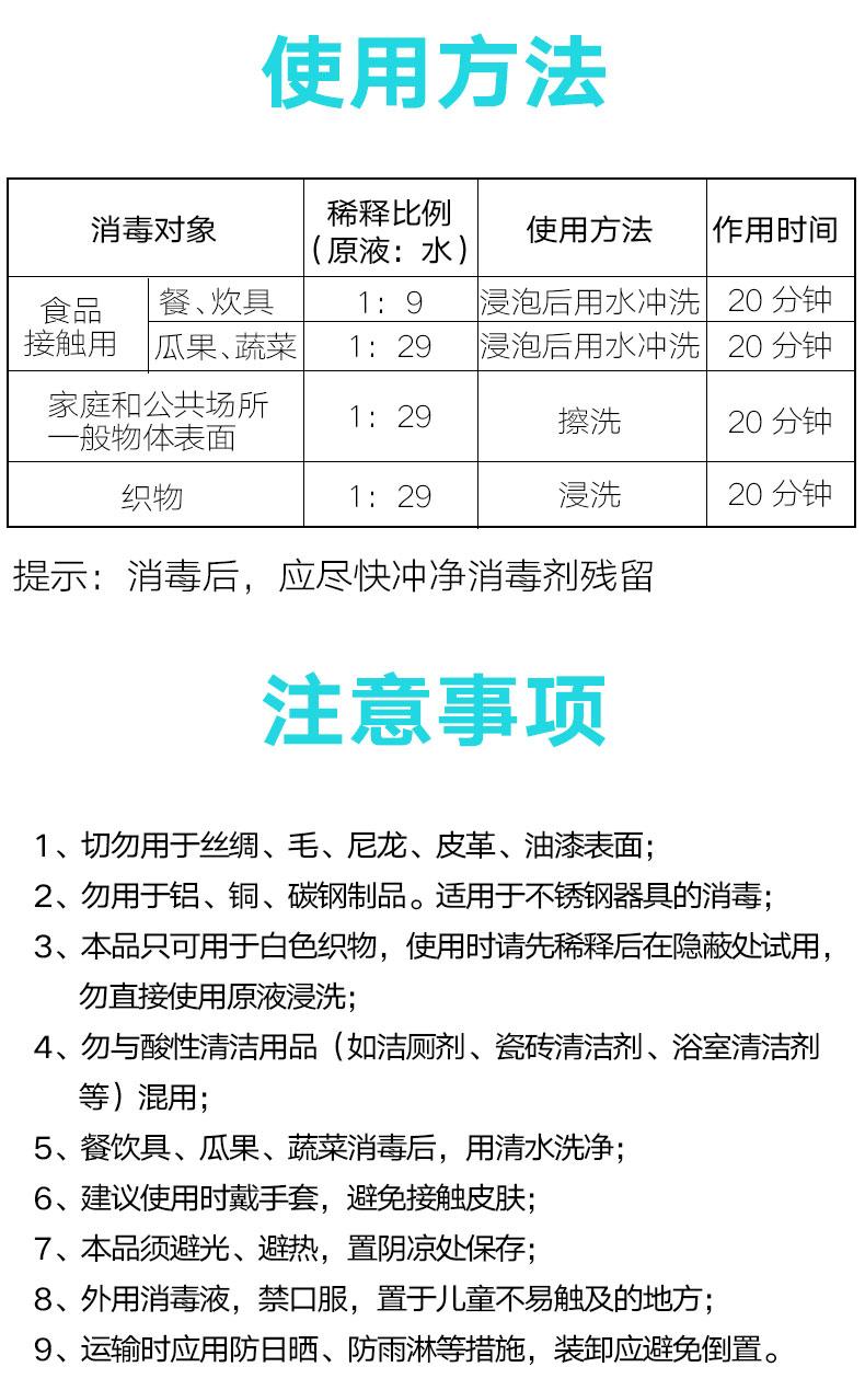 消毒液4L-0306_10.jpg