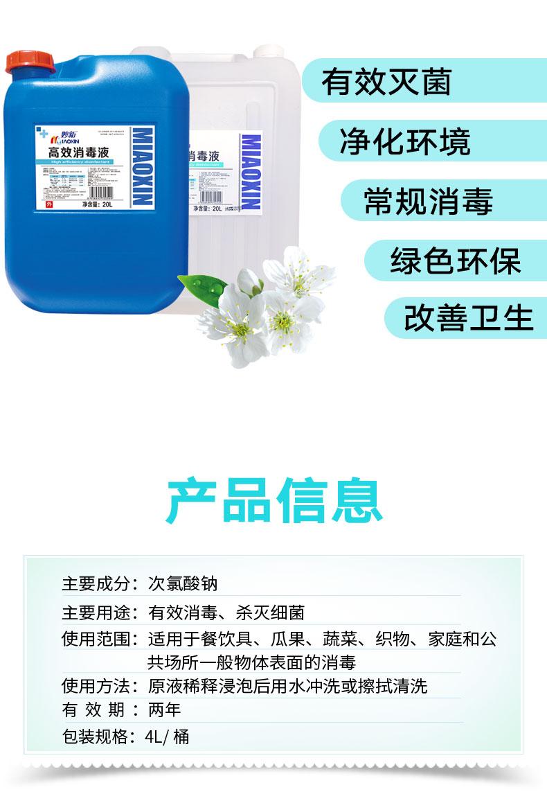 消毒液20L0306-(2)_09.jpg