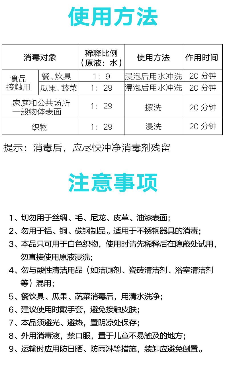 消毒液20L0306-(2)_11.jpg
