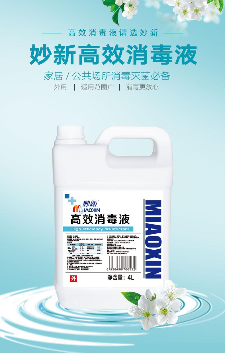 消毒液4L-0306_01.jpg